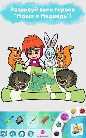 Скачать Маша и Медведь: Игры Раскраски для Детей Онлайн ...
