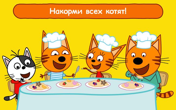 3 года девочке картинки три кота, днем налоговика