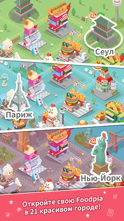 Скриншот Foodpia Tycoon - Idle restaurant
